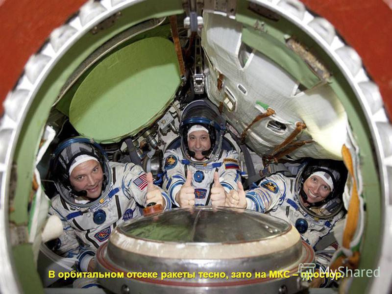 В орбитальном отсеке ракеты тесно, зато на МКС – простор.
