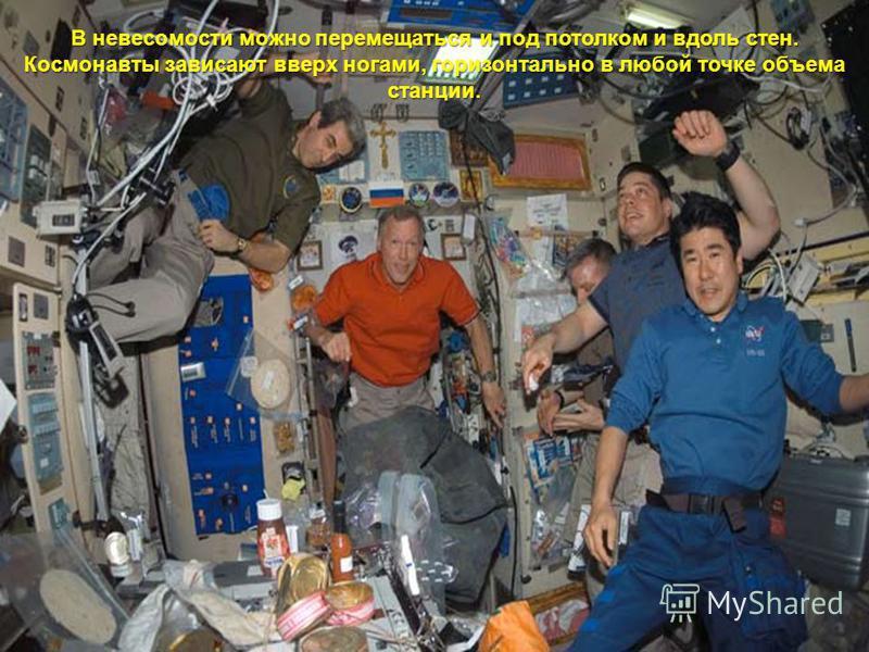 В невесомости можно перемещаться и под потолком и вдоль стен. Космонавты зависают вверх ногами, горизонтально в любой точке объема станции.
