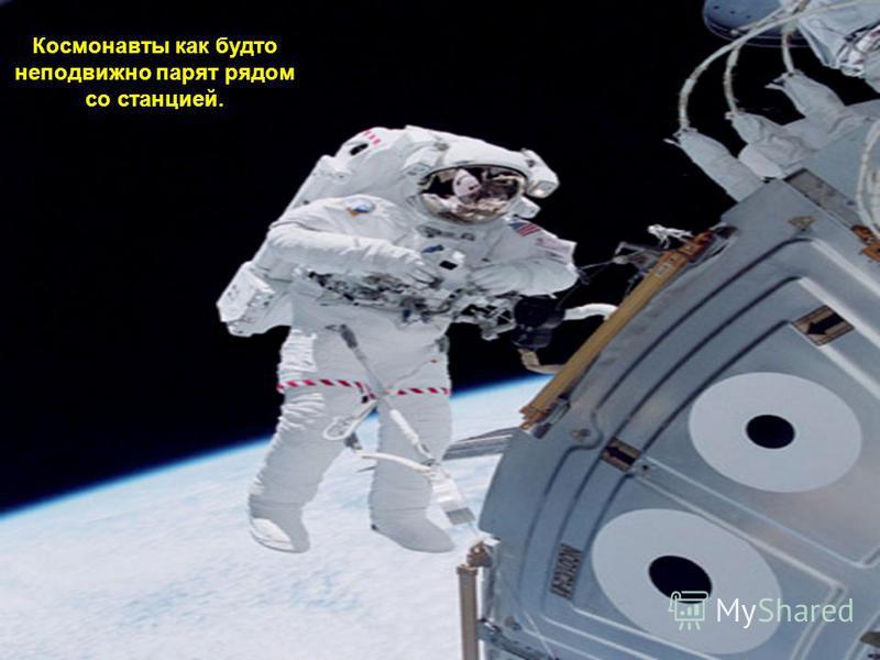 Космонавты как будто неподвижно парят рядом со станцией.