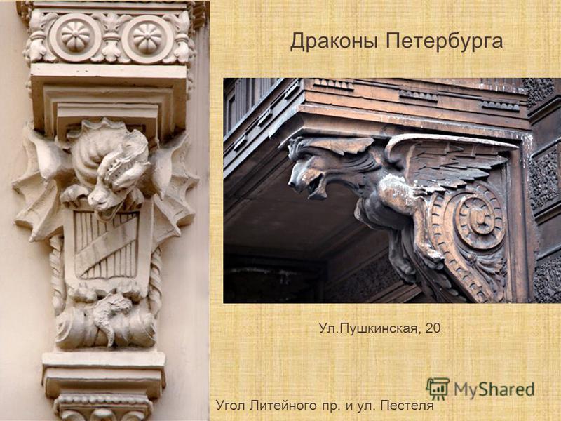 Драконы Петербурга Ул.Пушкинская, 20 Угол Литейного пр. и ул. Пестеля