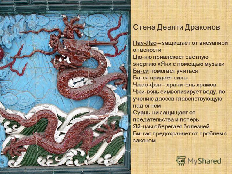 Стена Девяти Драконов Пау-Лао – защищает от внезапной опасности Цю-ню привлекает светлую энергию «Ян» с помощью музыки Би-си помогает учиться Ба-ся придает силы Чжао-фэн – хранитель храмов Чжи-вань символизирует воду, по учению даосов главенствующую