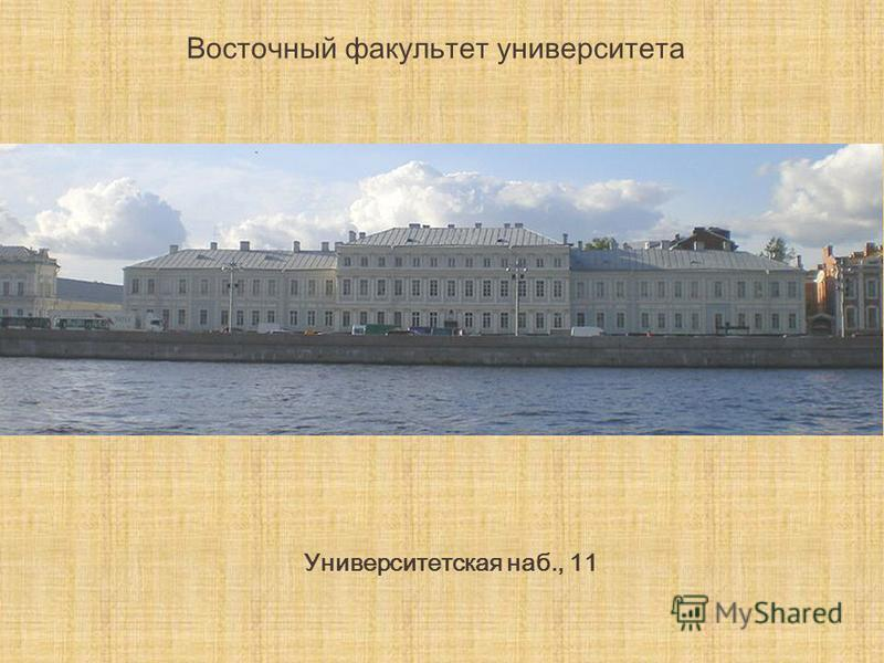 Восточный факультет университета Университетская наб., 11
