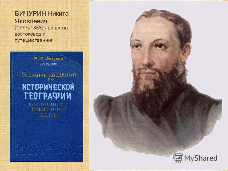 БИЧУРИН Никита Яковлевич (1777–1853) - дипломат, вoстoкoвед и путешественник