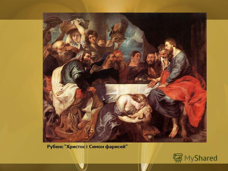 Рубенс Христос і Симон фарисей