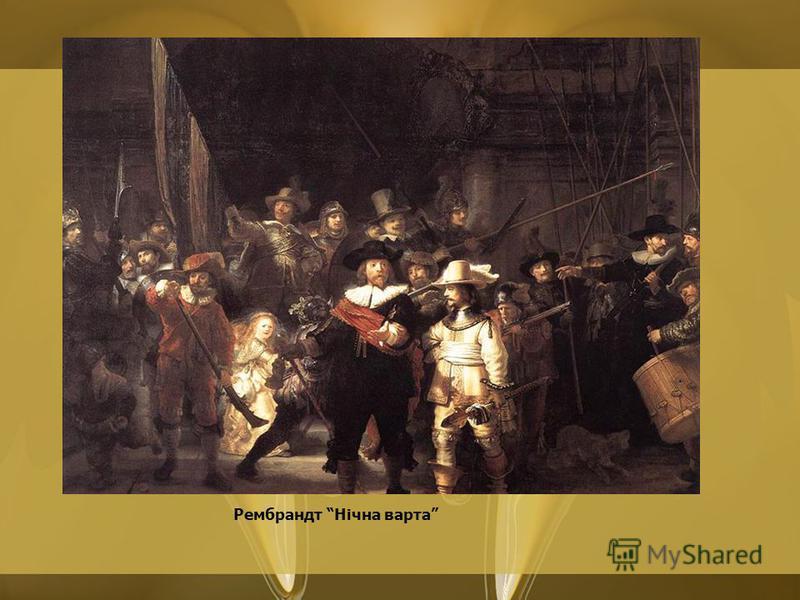 Рембрандт Нічна варта