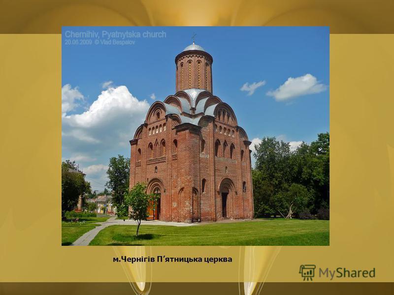 м.Чернігів Пятницька церква