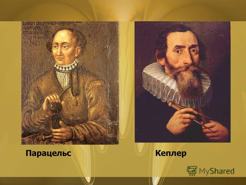 Парацельс Кеплер