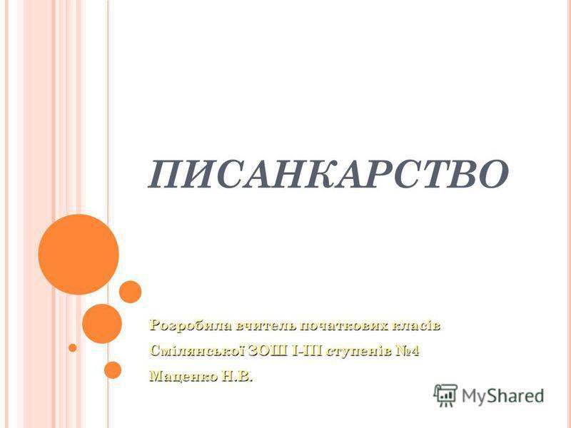 ПИСАНКАРСТВО Розробила вчитель початкових класів Смілянської ЗОШ І-ІІІ ступенів 4 Маценко Н.В.