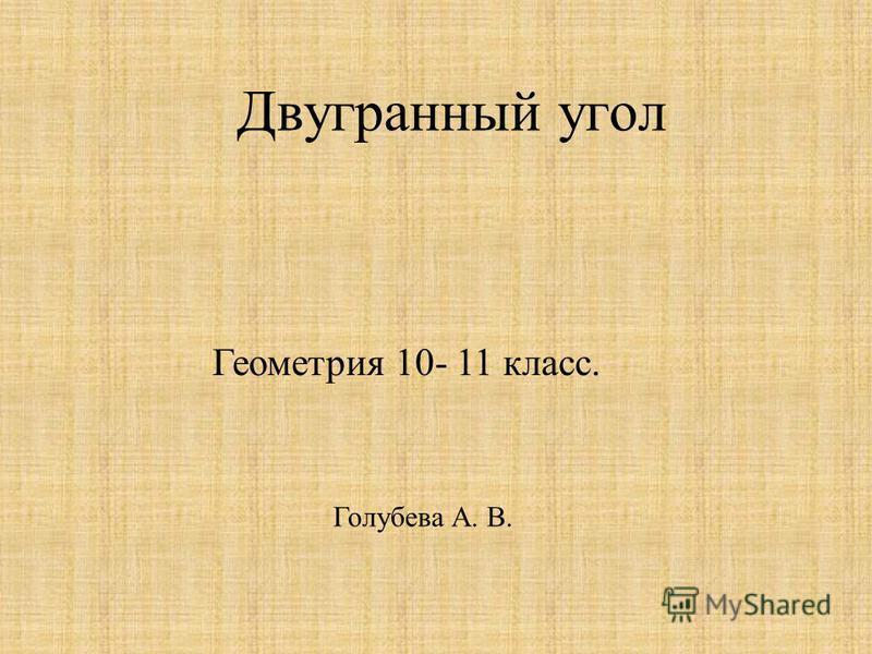 Геометрия 10- 11 класс. Двугранный угол Голубева А. В.
