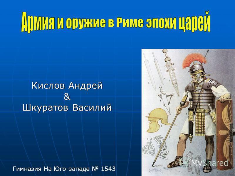 Кислов Андрей & Шкуратов Василий Гимназия На Юго-западе 1543
