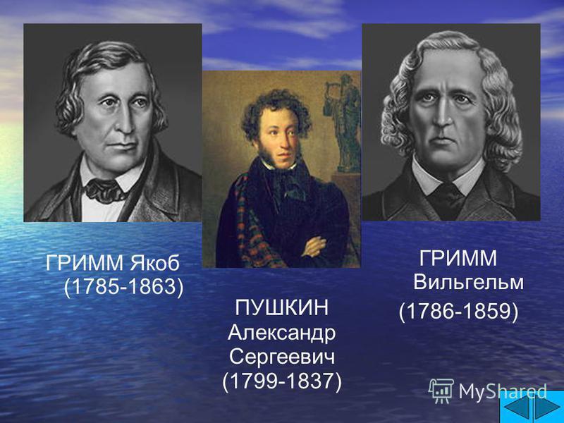 ГРИММ Якоб (1785-1863) ГРИММ Вильгельм (1786-1859) ПУШКИН Александр Сергеевич (1799-1837)