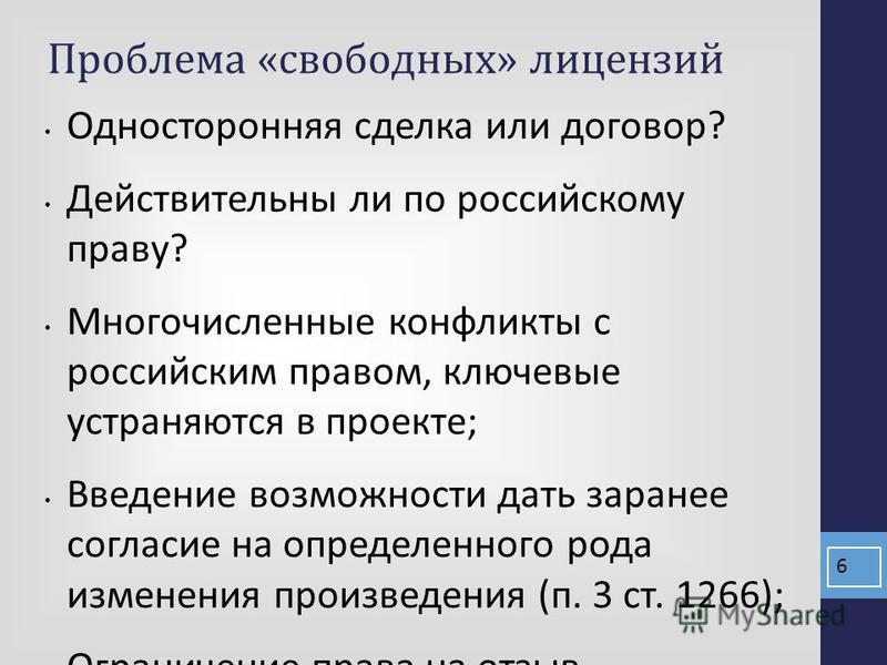 Проблема «свободных» лицензий Односторонняя сделка или договор? Действительны ли по российскому праву? Многочисленные конфликты с российским правом, ключевые устраняются в проекте; Введение возможности дать заранее согласие на определенного рода изме