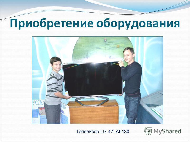 Приобретение оборудования Телевизор LG 47LA6130