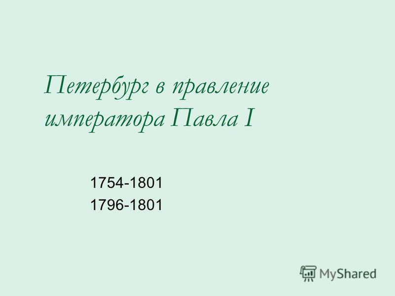 Петербург в правление императора Павла I 1754-1801 1796-1801