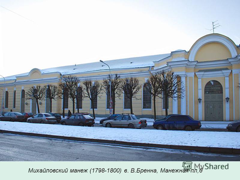 Михайловский манеж (1798-1800) в. В.Бренна, Манежная пл,6