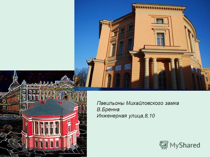 Павильоны Михайловского замка В.Бренна Инженерная улица,8,10