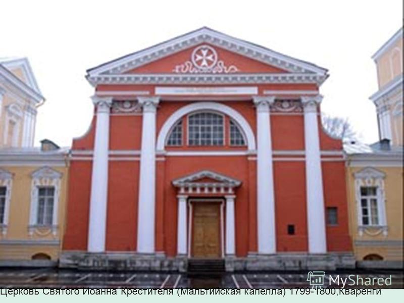 Церковь Святого Иоанна Крестителя (Мальтийская капелла) 1799-1800,Кваренги