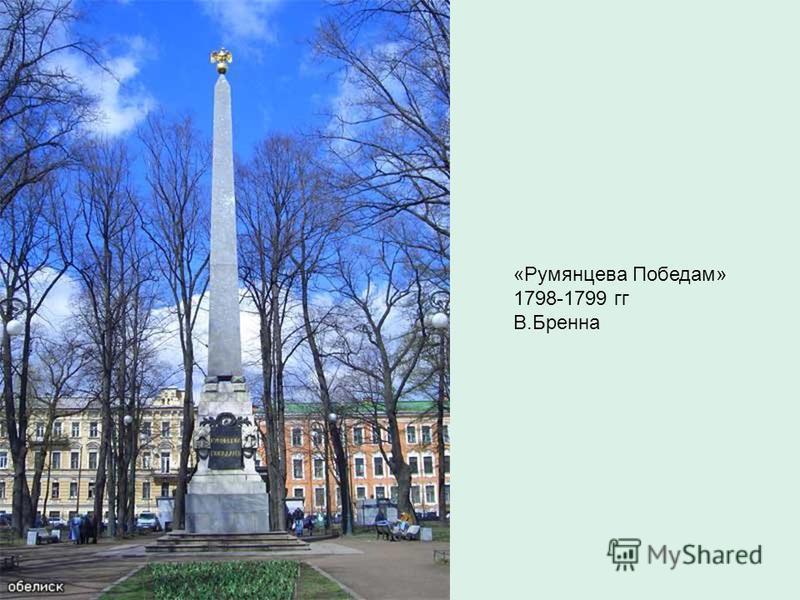 «Румянцева Победам» 1798-1799 гг В.Бренна