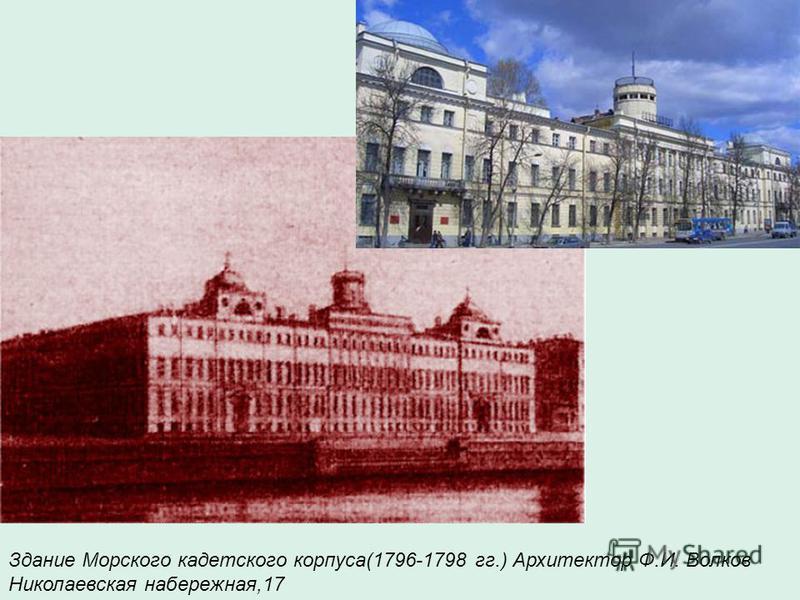 Здание Морского кадетского корпуса(1796-1798 гг.) Архитектор Ф.И. Волков Николаевская набережная,17