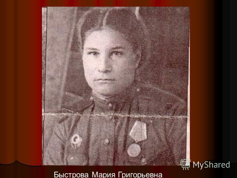 Быстрова Мария Григорьевна