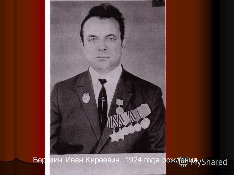 Березин Иван Киреевич, 1924 года рождения