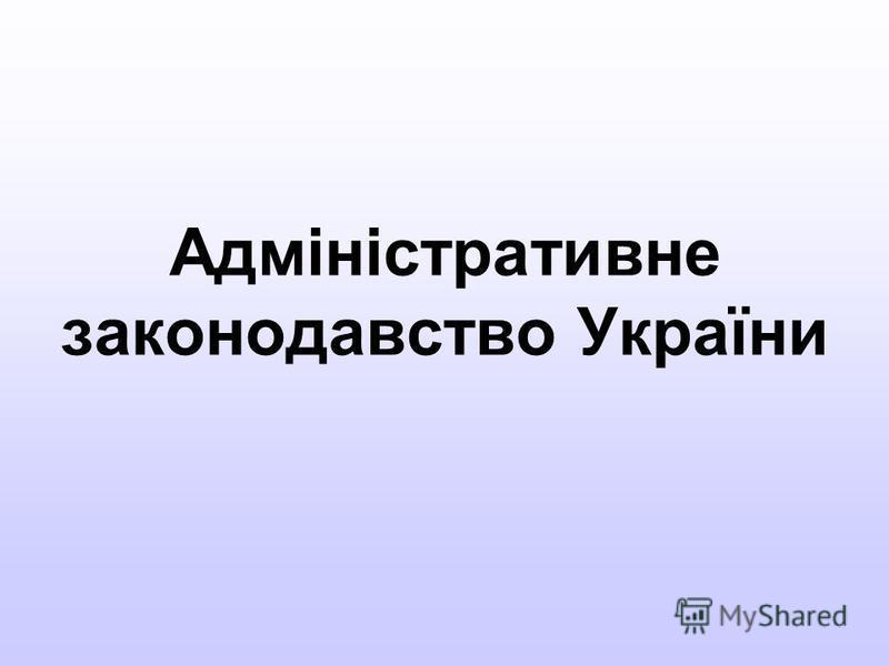 Адміністративне законодавство України