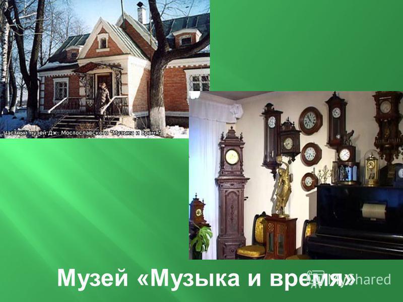 Музей « Музыка и время »