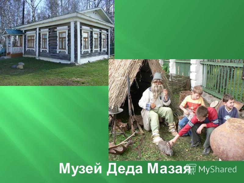 Музей Деда Мазая