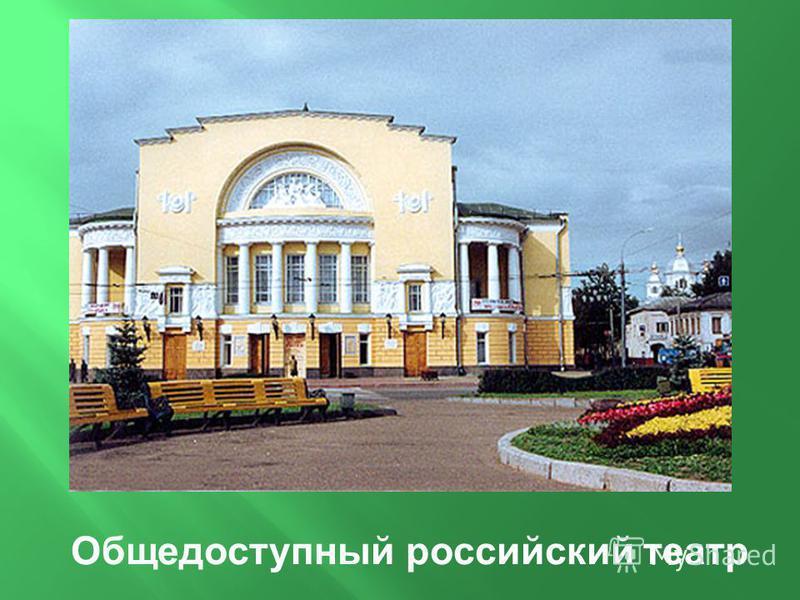 Общедоступный российский театр