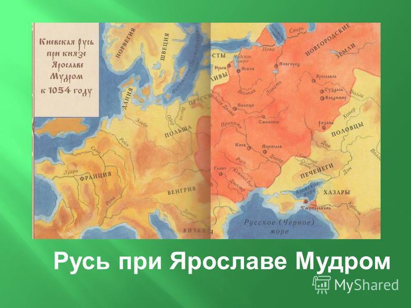 Русь при Ярославе Мудром
