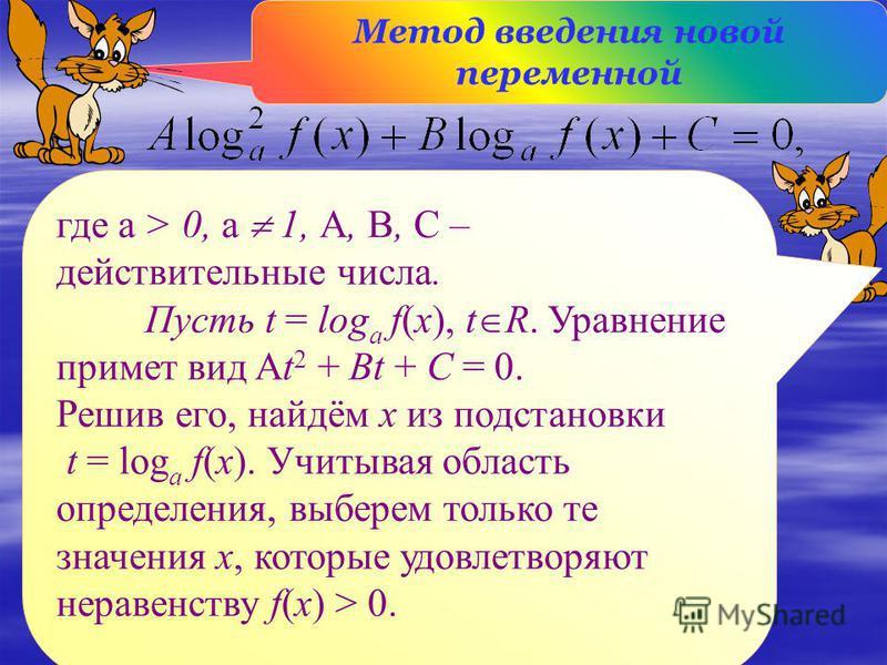 Учимся на чужих ошибках : Решите уравнения: log 3 (х – 1) + log 3 (х -3 ) = 1. Воспользуемся формулой преобразования суммы логарифмов логарифм произведения. Получим уравнения log 3 (х – 1) (х -3 ) = 1, отсюда следует х 2 – 4 х + 3 =3. Корнями последн
