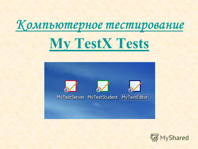 Компьютерное тестирование My TestX Tests