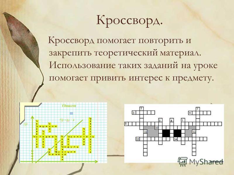 Кроссворд. Кроссворд помогает повторить и закрепить теоретический материал. Использование таких заданий на уроке помогает привить интерес к предмету.