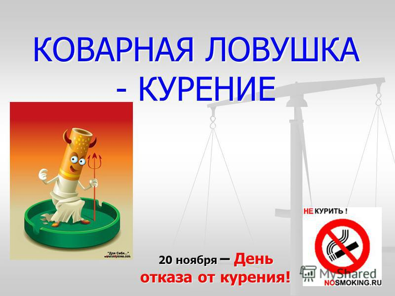 КОВАРНАЯ ЛОВУШКА - КУРЕНИЕ 20 ноября – День отказа от курения!