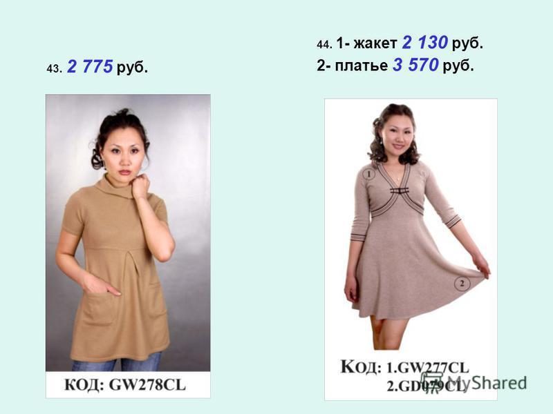 43. 2 775 руб. 44. 1- жакет 2 130 руб. 2- платье 3 570 руб.