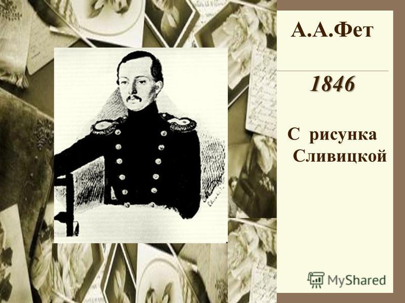 А.А.Фет 1846 С рисунка Сливицкой