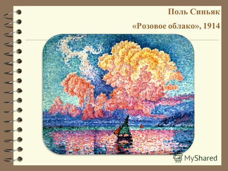 Поль Синьяк «Розовое облако», 1914