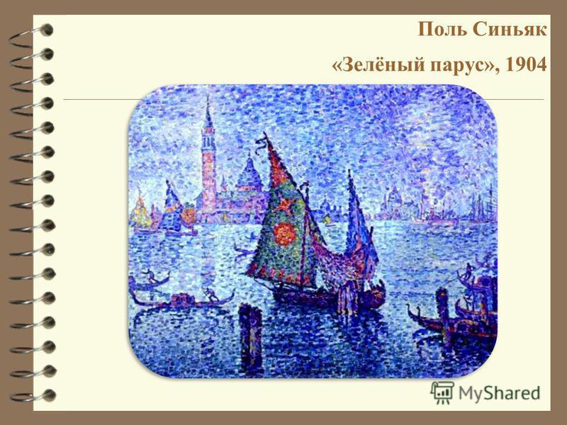 Поль Синьяк «Зелёный парус», 1904