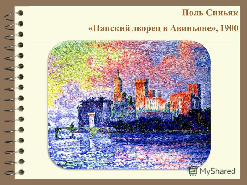 Поль Синьяк «Папский дворец в Авиньоне», 1900