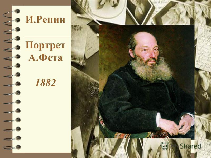 И.Репин Портрет А.Фета 1882
