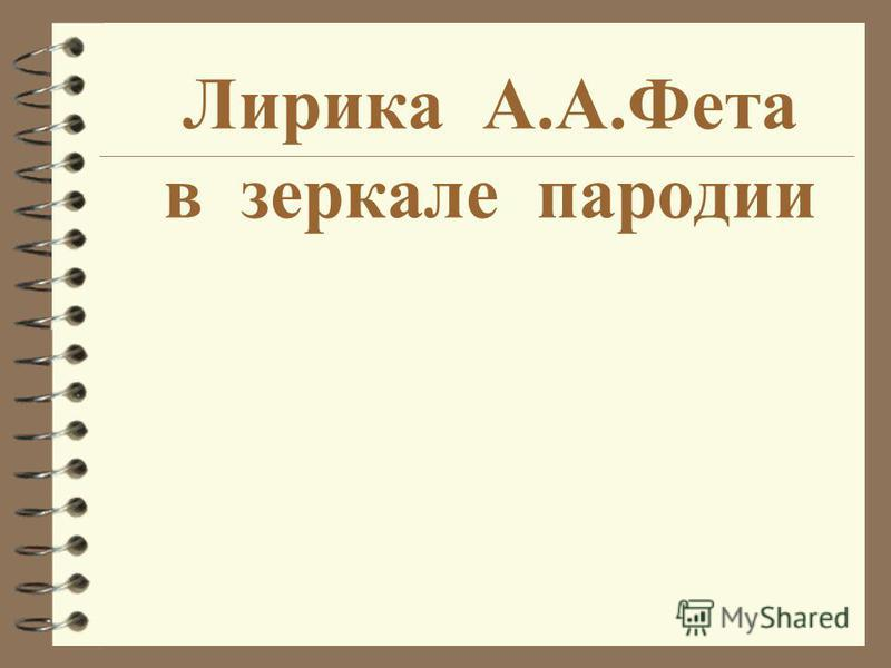 Лирика А.А.Фета в зеркале пародии