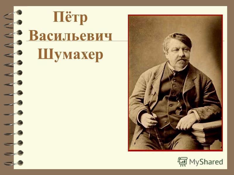 Пётр Васильевич Шумахер