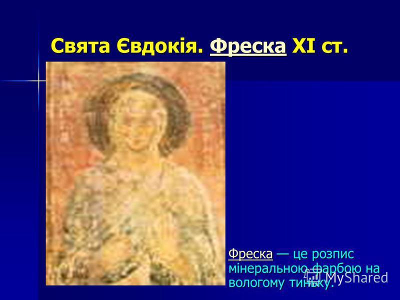 Свята Євдокія. Фреска XI ст. Фреска Фреска це розпис мінеральною фарбою на вологому тиньку. Фреска це розпис мінеральною фарбою на вологому тиньку. Фреска