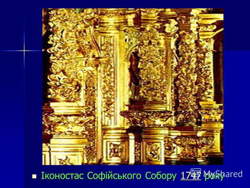 Іконостас Софійського Собору 1747 року Іконостас Софійського Собору 1747 року1747