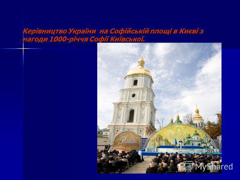 Керівництво України на Софійській площі в Києві з нагоди 1000-річчя Софії Київської.