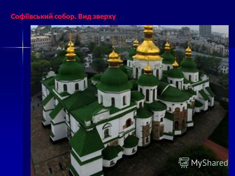 Софіївський собор. Вид зверху