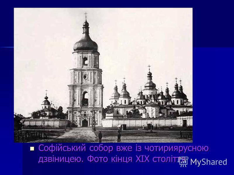 Софійський собор вже із чотириярусною дзвіницею. Фото кінця ХІХ століття Софійський собор вже із чотириярусною дзвіницею. Фото кінця ХІХ століття