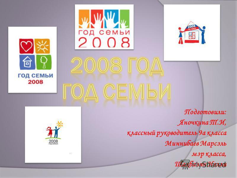 Подготовили: Яночкина Т.И, классный руководитель 9 а класса Миннибаев Марсэль мэр класса, Шахбазян Нелли