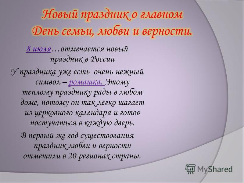 8 июля 8 июля…отмечается новый праздник в России У праздника уже есть очень нежный символ – ромашка. Этому теплому празднику рады в любом доме, потому он так легко шагает из церковного календаря и готов постучаться в каждую дверь. В первый же год сущ