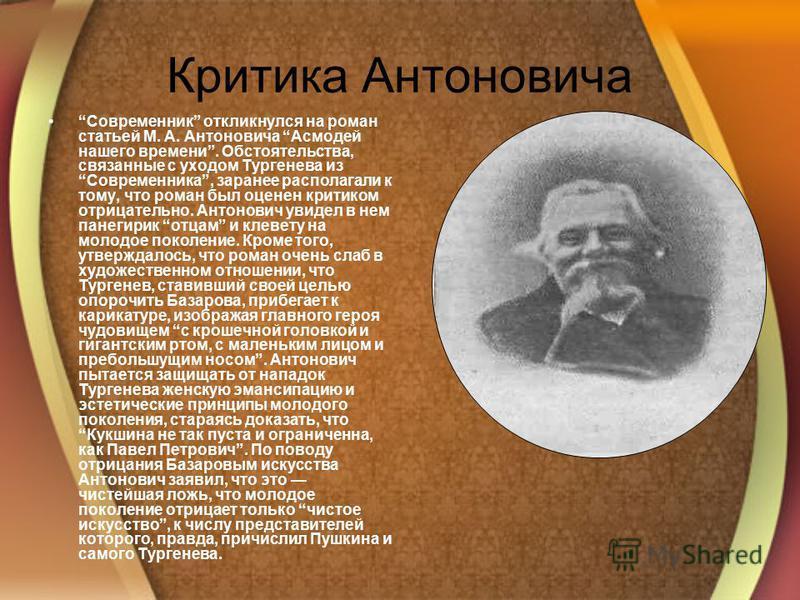 Критика Антоновича Современник откликнулся на роман статьей М. А. Антоновича Асмодей нашего времени. Обстоятельства, связанные с уходом Тургенева из Современника, заранее располагали к тому, что роман был оценен критиком отрицательно. Антонович увиде